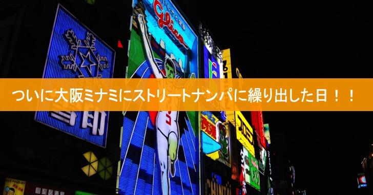 ついに大阪ミナミにストリートナンパに繰り出した日!!