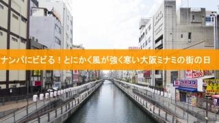 ナンパにビビる!とにかく風が強く寒い大阪ミナミの街の日