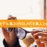 大阪京橋でモデル風20代OLメガネ美人とのデートの日