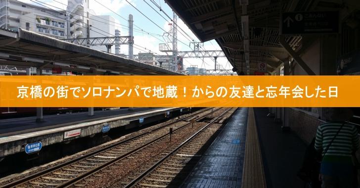 京橋の街でソロナンパで地蔵!からの友達と忘年会した日