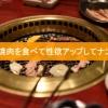 大阪ミナミで焼肉を食べて性欲アップしてナンパに出た日