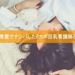 大阪ミナミの相席屋でナンパしたEカポ巨乳看護師とセックスした日