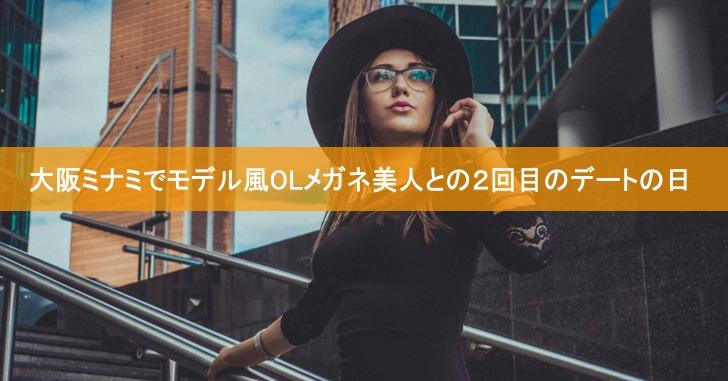 大阪ミナミでモデル風OLメガネ美人との2回目のデートの日