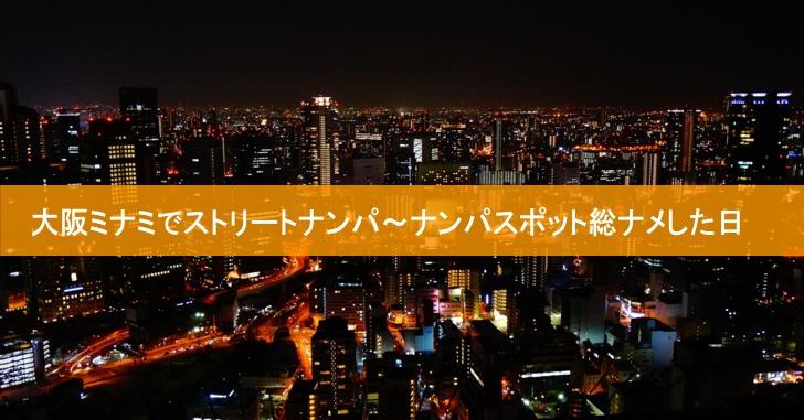 大阪ミナミでストリートナンパ~ナンパスポット総ナメした日