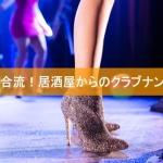 大阪ミナミで合流!居酒屋からのクラブナンパ三昧の日