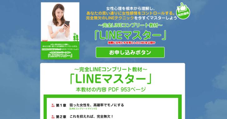 ~完全LINEコンプリート教材~ 「LINEマスター」