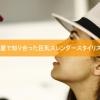 大阪ミナミの相席屋で知り合った巨乳スレンダースタイリストとのデートの日