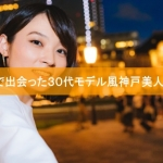 ネットナンパで出会った30代モデル風神戸美人とデートの日