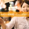 大阪ナンパ!合コン→相席屋→キャバクラIN!結果なしの日