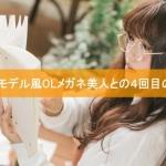 大阪ミナミでモデル風OLメガネ美人との4回目のデートの日