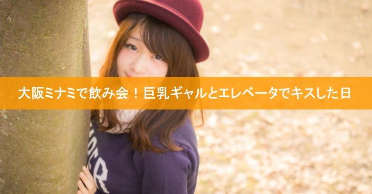 大阪ミナミで飲み会!巨乳ギャルとエレベータでキスした日