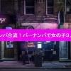 大阪難波でナンパ合流!バーナンパで女の子3人に突撃した日